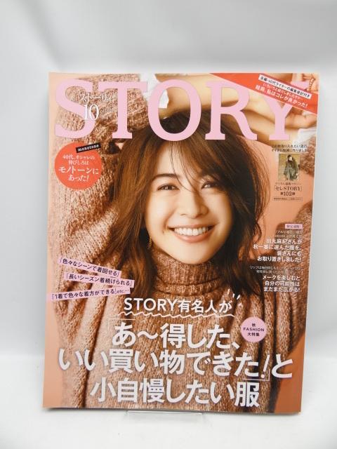 2002 STORY(ストーリィ) 2019年 10 月号_画像1