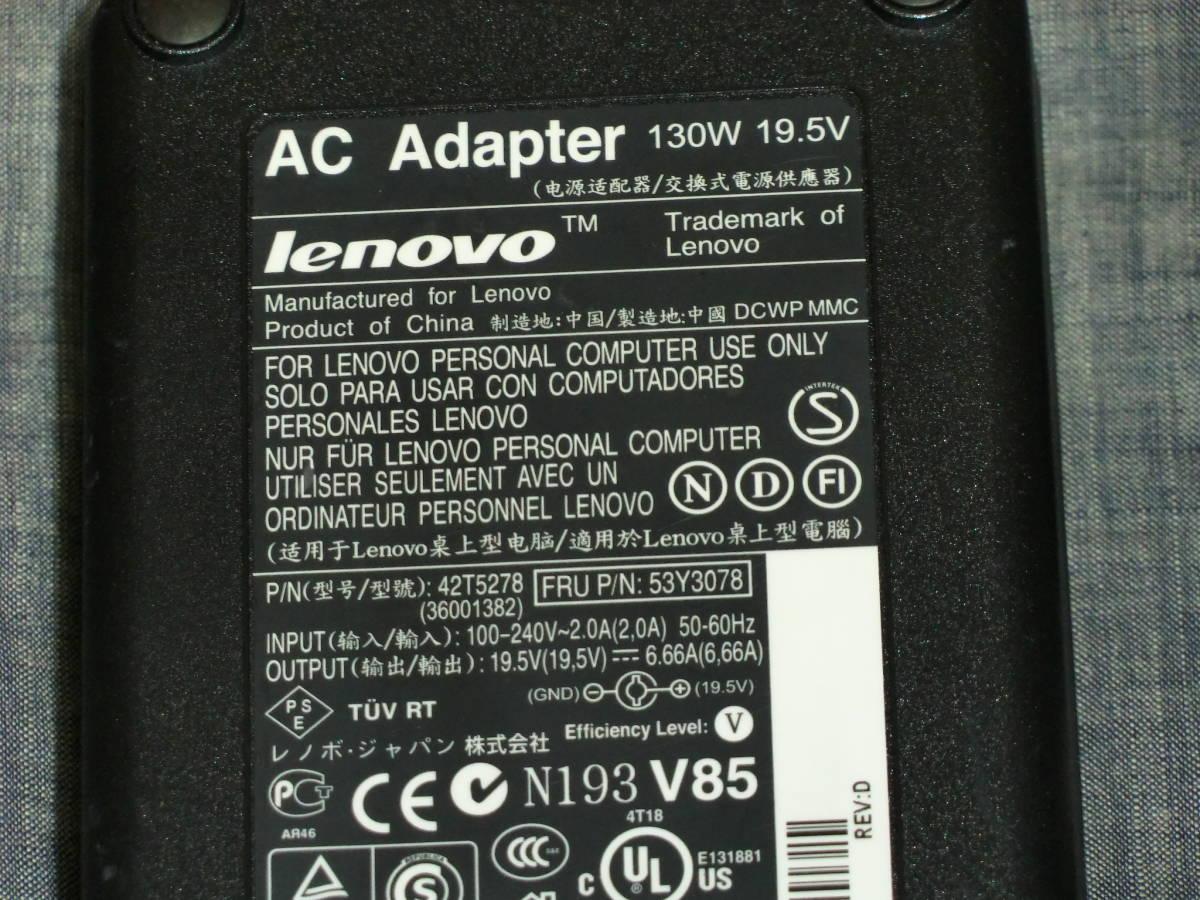 Lenovo ノートパソコン用 ACアダプター 42T5278 AC100~240 DC19.5V Φ6.3mm 即決 送料無料 #145