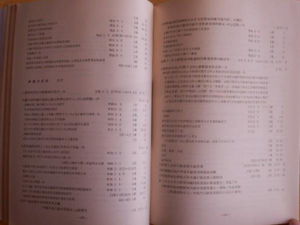 【附図有】美濃郡代笠松陣屋堤方役所文書 岐阜県立図書館郷土資料目録 第2集 1963年(昭和38年)_画像9