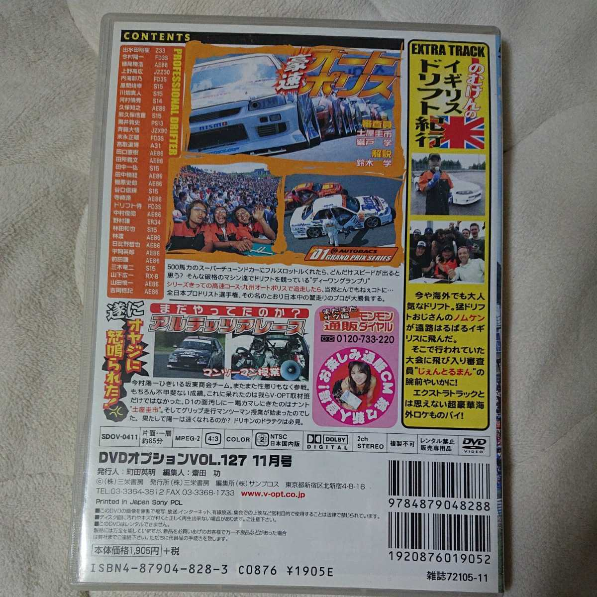 VIDEO OPTION vol127 豪速オートポリス2004 D1_画像2
