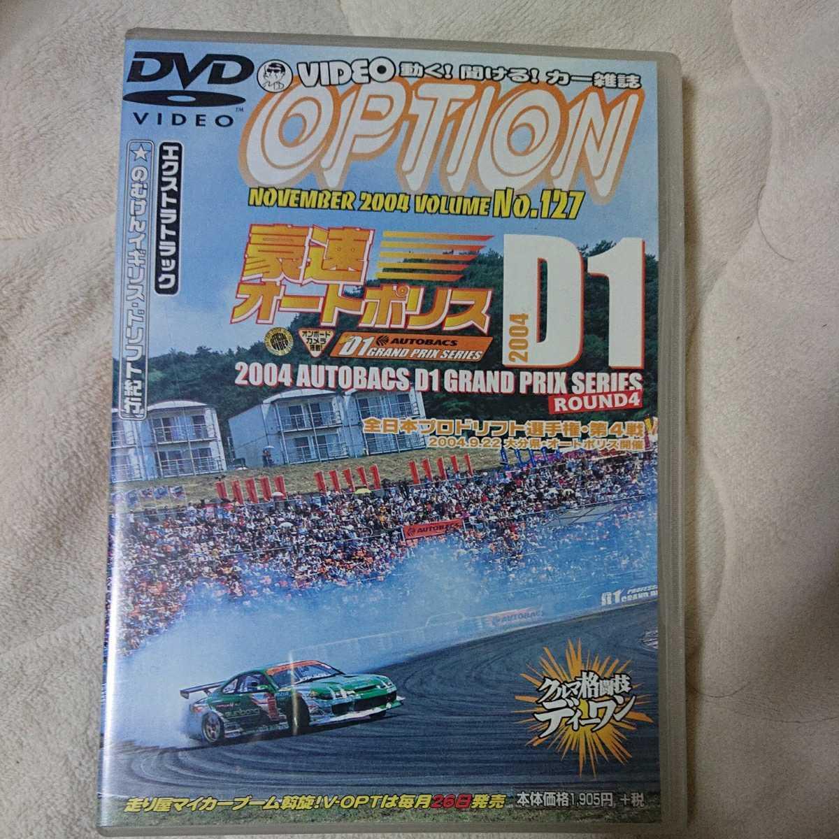 VIDEO OPTION vol127 豪速オートポリス2004 D1_画像1