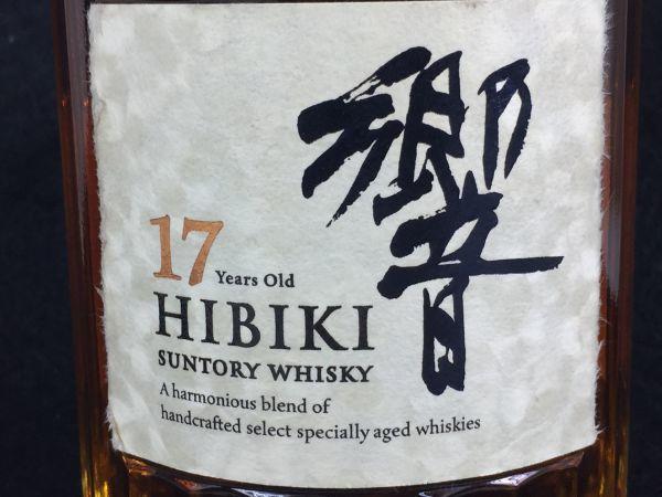 ◆未開栓・古酒◆SUNTORY サントリー 響 17年 HIBIKI 17 Years Old 700ml 43% T-01073