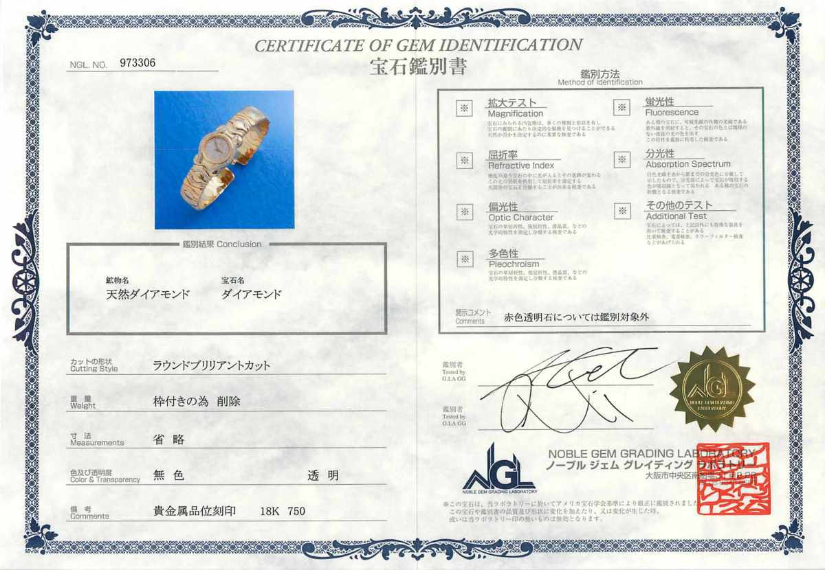 F0376【LALANNE】天然絶品ダイヤモンド ルビー 最高級18金無垢セレブリティレディQZ 腕周り18cm 重量68.0g ケース幅20.0mm_画像5