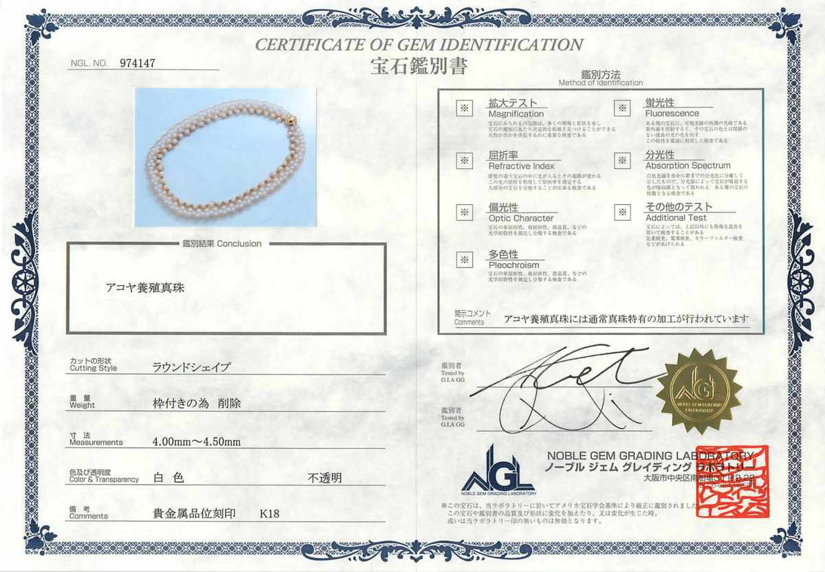 F0420 アコヤ真珠ベビーパール4.5~4.0mm 最高級18金無垢ネックレス 長さ40.5cm 重量35.5g 縦幅19.0mm_画像4