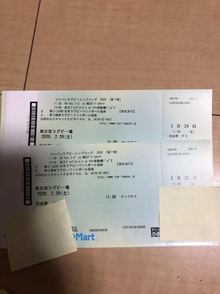 ラグビー トップリーグ チケット クボタVS NEC 東芝VSヤマハ 自由席一般2枚セット