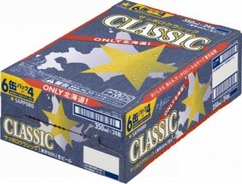 送料込 北海道限定 サッポロ クラシック 350ml 24缶 1箱