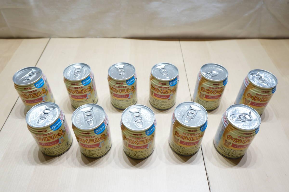 【R15.O】11缶 明治 ほほえみ らくらくミルク 240ml 0ヶ月~1歳のお誕生日頃まで 哺乳瓶に注いでその飲める 液体ミルク 賞味期限:2020.05_画像2