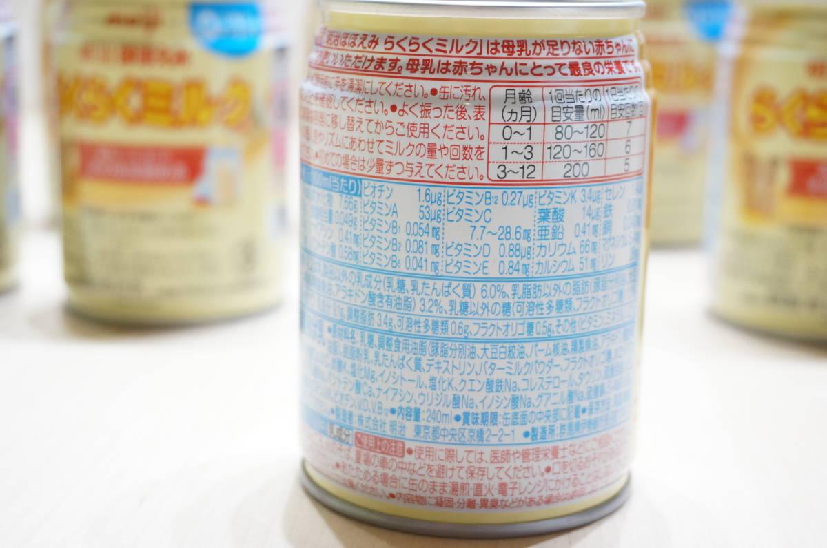 【R15.O】11缶 明治 ほほえみ らくらくミルク 240ml 0ヶ月~1歳のお誕生日頃まで 哺乳瓶に注いでその飲める 液体ミルク 賞味期限:2020.05_画像4