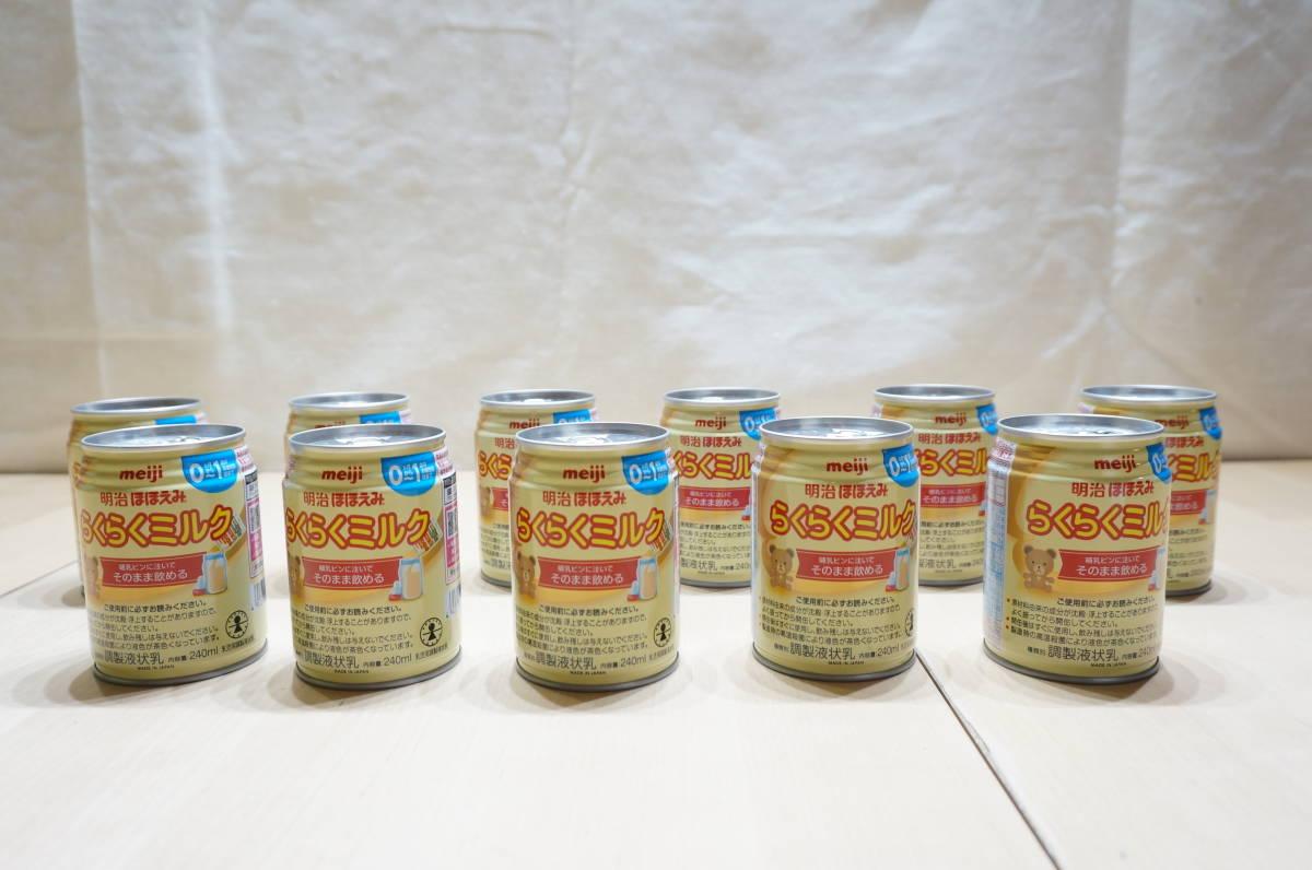 【R15.O】11缶 明治 ほほえみ らくらくミルク 240ml 0ヶ月~1歳のお誕生日頃まで 哺乳瓶に注いでその飲める 液体ミルク 賞味期限:2020.05