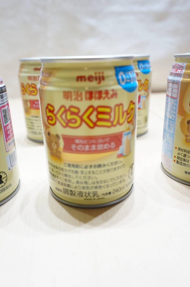 【R15.O】11缶 明治 ほほえみ らくらくミルク 240ml 0ヶ月~1歳のお誕生日頃まで 哺乳瓶に注いでその飲める 液体ミルク 賞味期限:2020.05_画像3