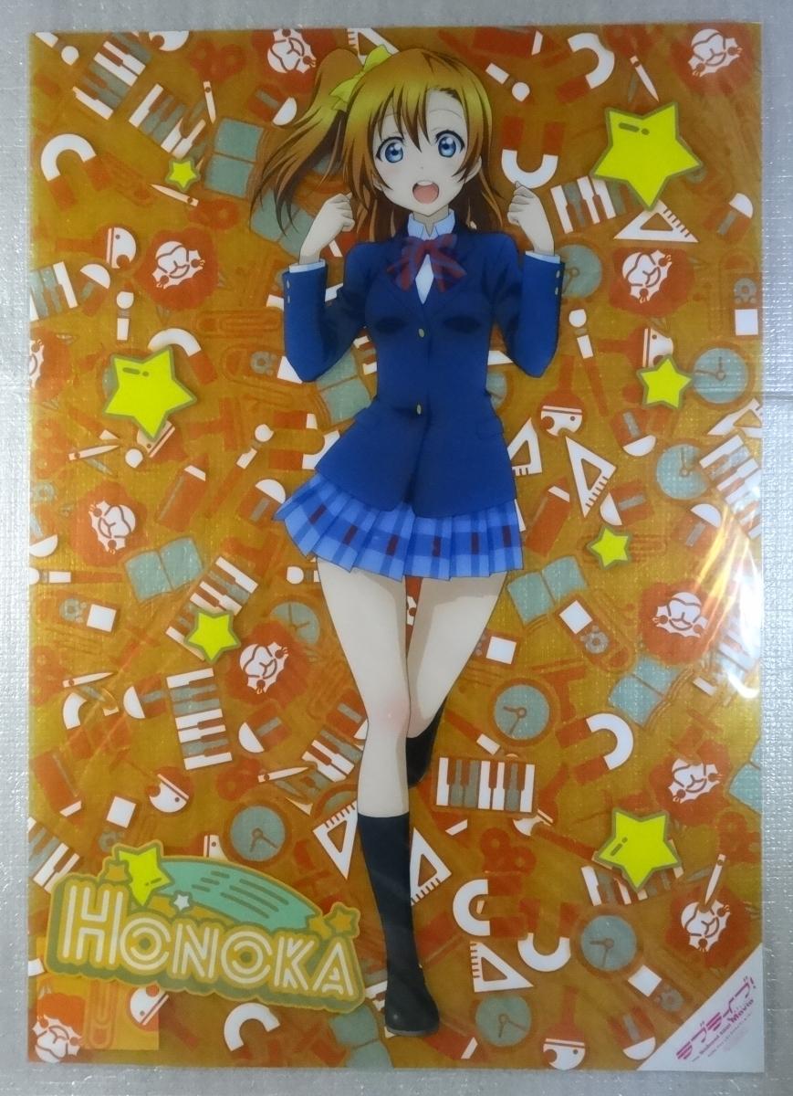 ◆ 高坂穂乃果 劇場前売り券 第2弾特典 A3 クリアポスター ラブライブ! The School Idol Movie ◆ _画像1
