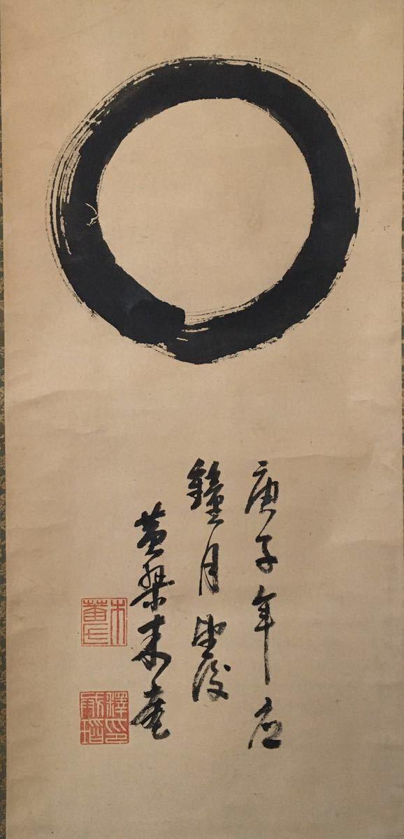 【真作】中国 黄檗木庵褝师 纸本[円相]时代物肉笔 挂轴 木箱付 渡来僧 中国美术
