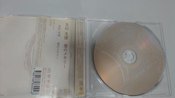 愛のメモリー.及川光博.オイカワミツヒロ.ISBN..24580188860048WTCM-1002及川光博.愛のメモリ_画像1