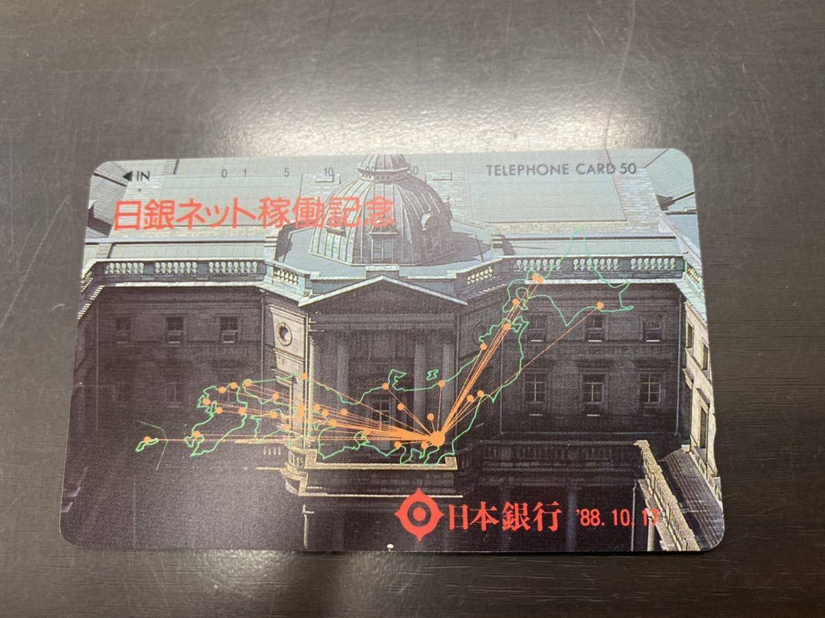 日本銀行 日銀ネット稼働記念 テレカ テレホンカード 50度 未使用 1988年10月17日_画像1