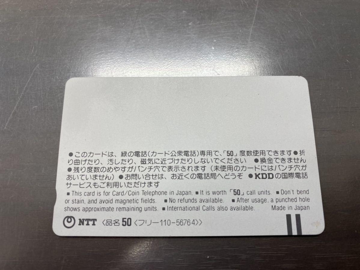日本銀行 日銀ネット稼働記念 テレカ テレホンカード 50度 未使用 1988年10月17日_画像2