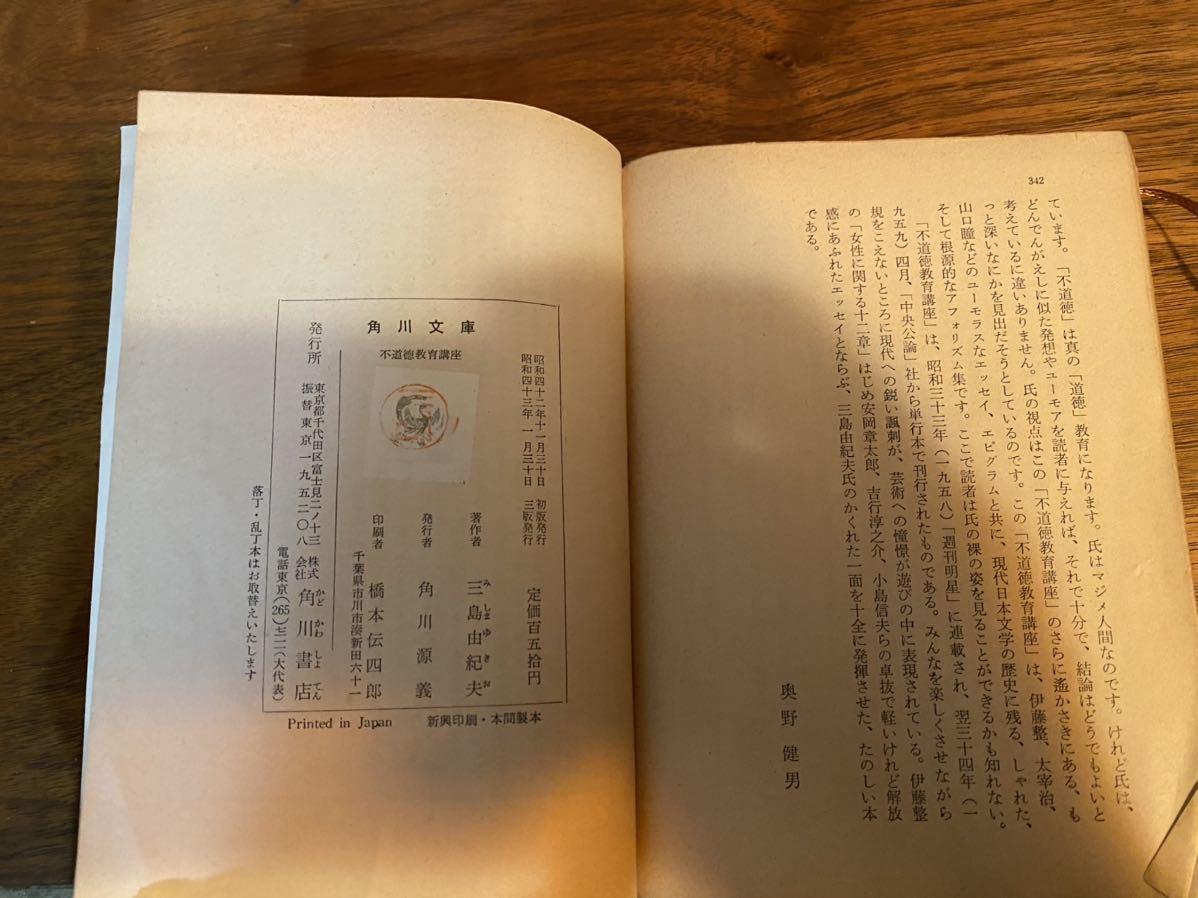 ヤフオク! - 不道徳教育講座 三島由紀夫 角川文庫 横山泰三 ...