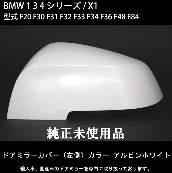 BMW 1 3 4シリーズ / X1 型式 F20 F30 F31 F32 F33 F34 F36 F48 E84 純正未使用 ドアミラー カバー アルピンホワイト【左側】!_画像1
