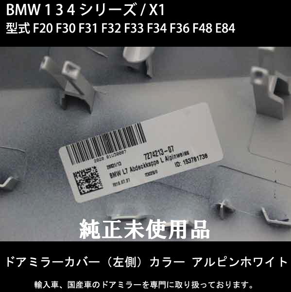 BMW 1 3 4シリーズ / X1 型式 F20 F30 F31 F32 F33 F34 F36 F48 E84 純正未使用 ドアミラー カバー アルピンホワイト【左側】!_画像2