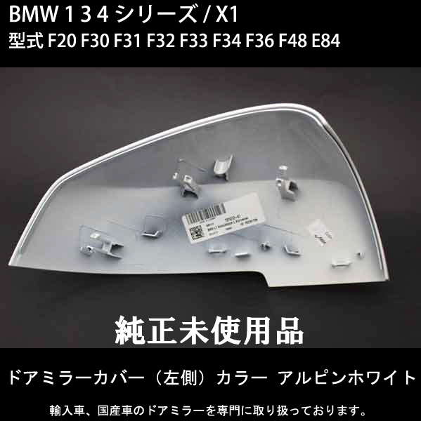 BMW 1 3 4シリーズ / X1 型式 F20 F30 F31 F32 F33 F34 F36 F48 E84 純正未使用 ドアミラー カバー アルピンホワイト【左側】!_画像3