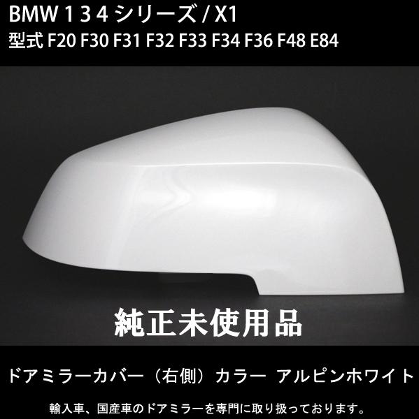 BMW 1 3 4シリーズ / X1 型式 F20 F30 F31 F32 F33 F34 F36 F48 E84 純正未使用 ドアミラー カバー アルピンホワイト【右側】!_画像1