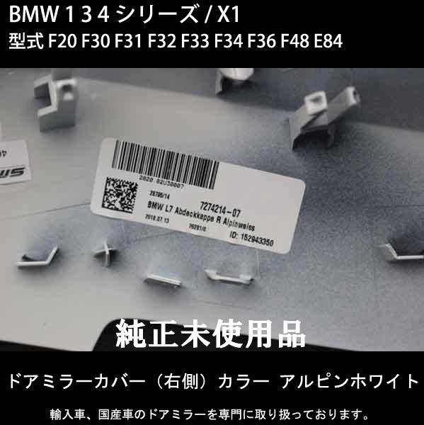 BMW 1 3 4シリーズ / X1 型式 F20 F30 F31 F32 F33 F34 F36 F48 E84 純正未使用 ドアミラー カバー アルピンホワイト【右側】!_画像2