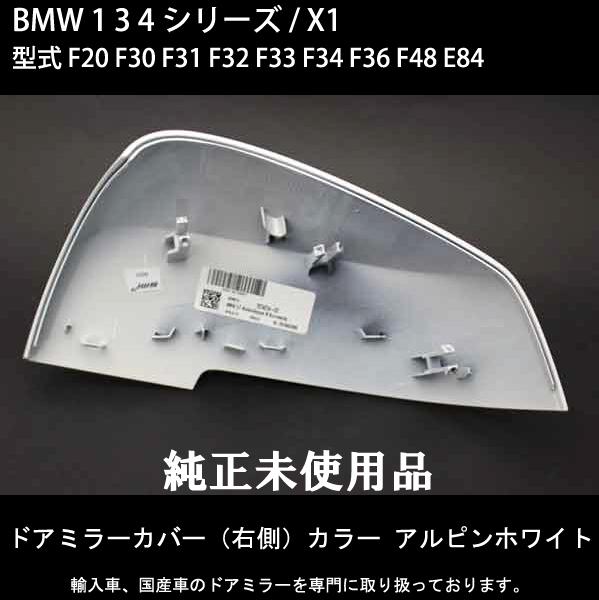 BMW 1 3 4シリーズ / X1 型式 F20 F30 F31 F32 F33 F34 F36 F48 E84 純正未使用 ドアミラー カバー アルピンホワイト【右側】!_画像3