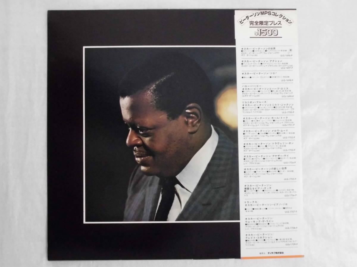 良盤屋 J-1381◆LP◆ULS-1701-P Jazz オスカー・ピーターソン  Oscar Peterson Girl Talk 1968 新古品 送料380_画像2