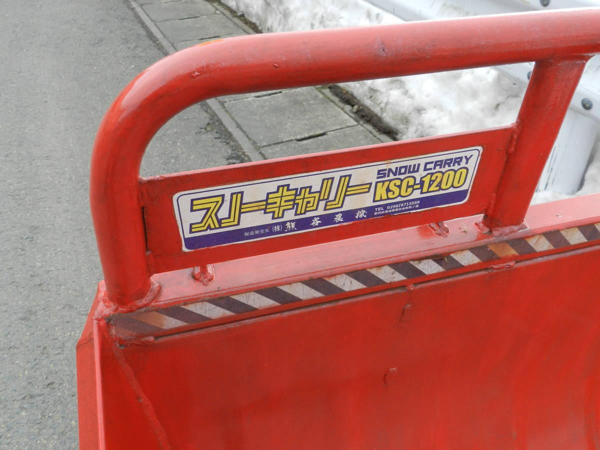 ★☆熊谷農機 スノーキャリー 除雪機 フォークリフト用 KSC-1200☆★_画像4