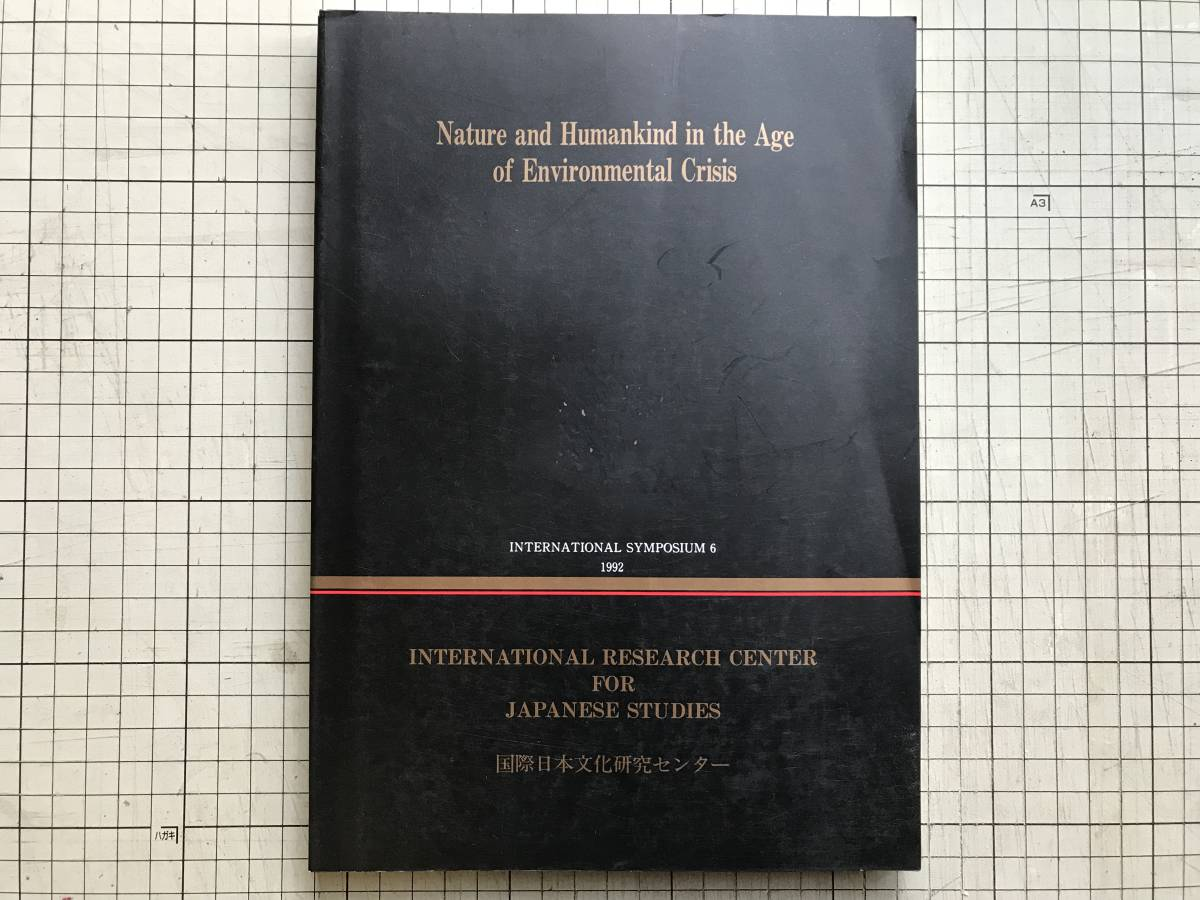 『Nature and Humankind in the Age of Environmental Crisis/INTERNATIONAL SYMPOSIUM6 1992』国際日本文化研究センター 1995年刊 05218_画像1