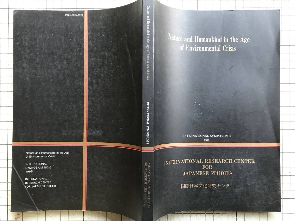 『Nature and Humankind in the Age of Environmental Crisis/INTERNATIONAL SYMPOSIUM6 1992』国際日本文化研究センター 1995年刊 05218_画像2