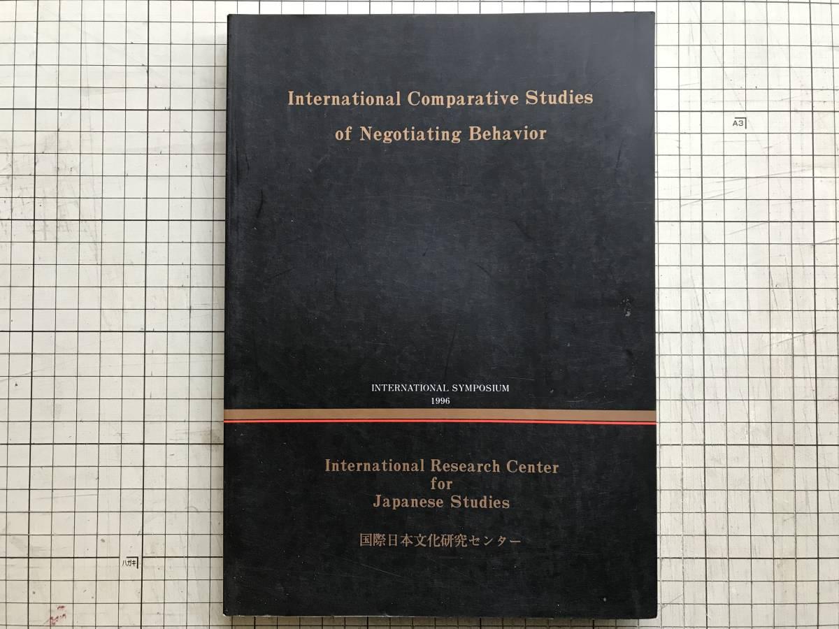 『International Comparative Studies of Negotiating Behavior 国際シンポジウム第11A集』国際日本文化研究センター 1998年刊 05220_画像1