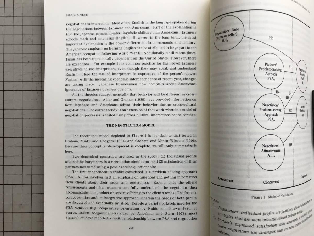 『International Comparative Studies of Negotiating Behavior 国際シンポジウム第11A集』国際日本文化研究センター 1998年刊 05220_画像9