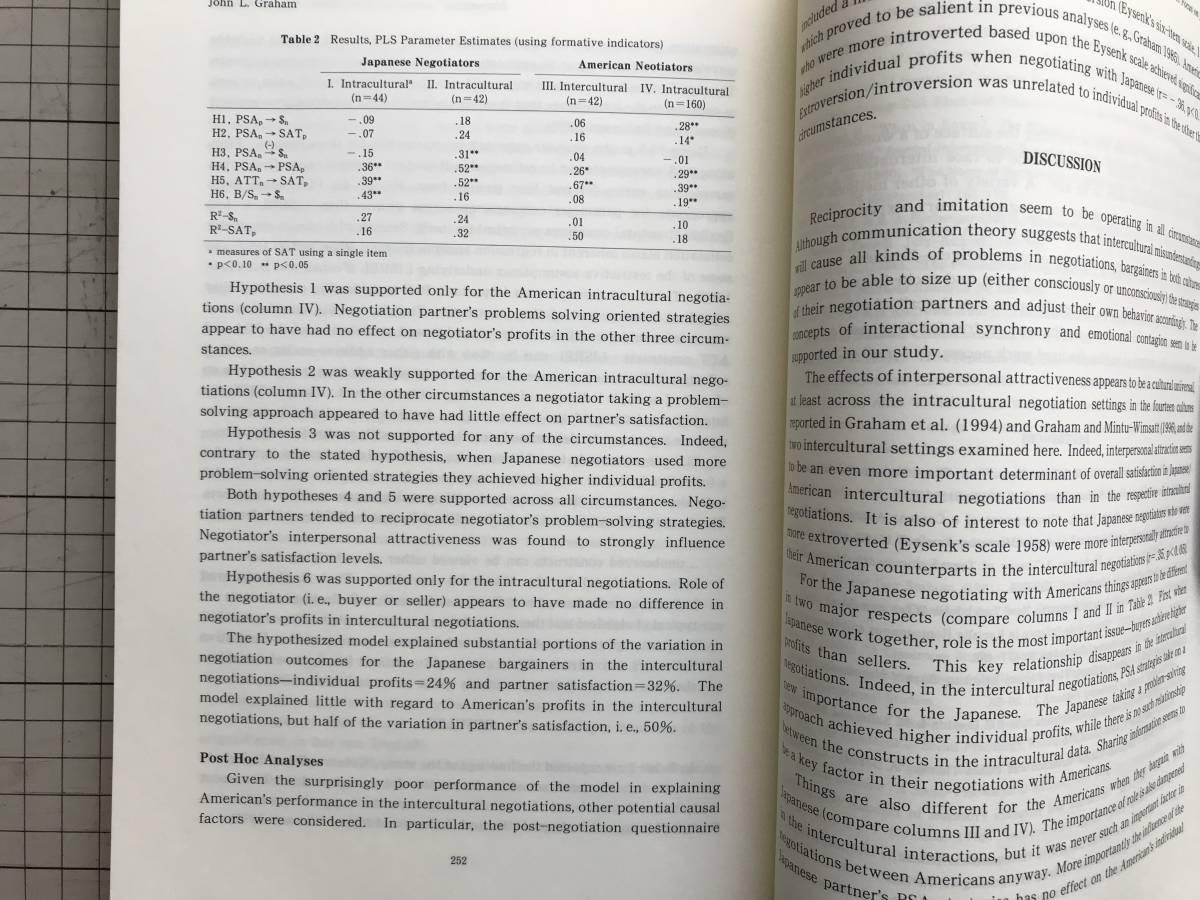 『International Comparative Studies of Negotiating Behavior 国際シンポジウム第11A集』国際日本文化研究センター 1998年刊 05220_画像10