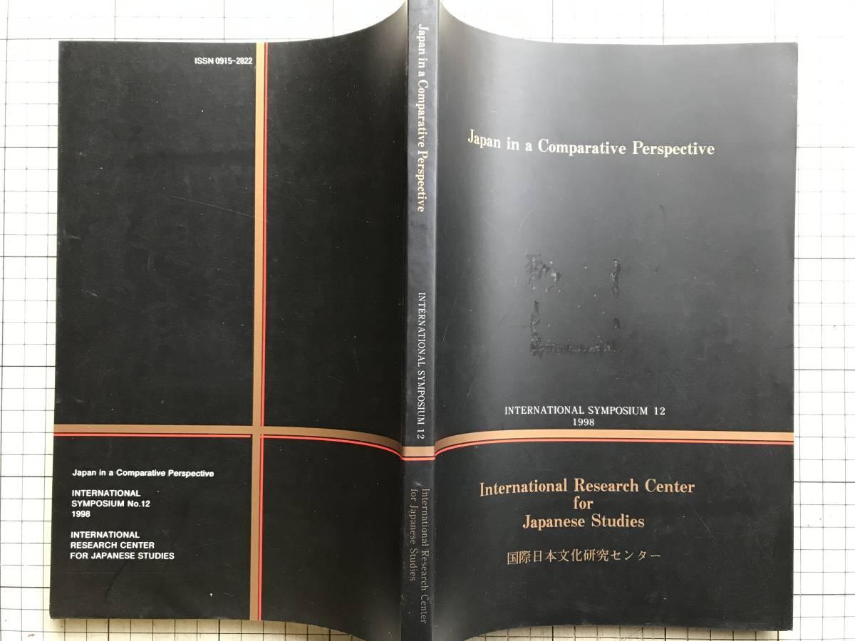 『Japan in a Comparative Perspective 国際シンポジウム第12集』SONODA Hidehiro S.N.EISENSTADT 国際日本文化研究センター 1999年 05222_画像2