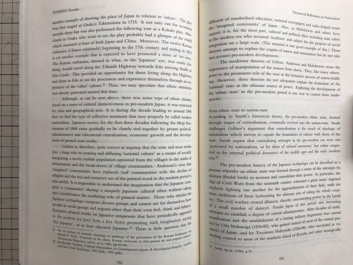 『Japan in a Comparative Perspective 国際シンポジウム第12集』SONODA Hidehiro S.N.EISENSTADT 国際日本文化研究センター 1999年 05222_画像6