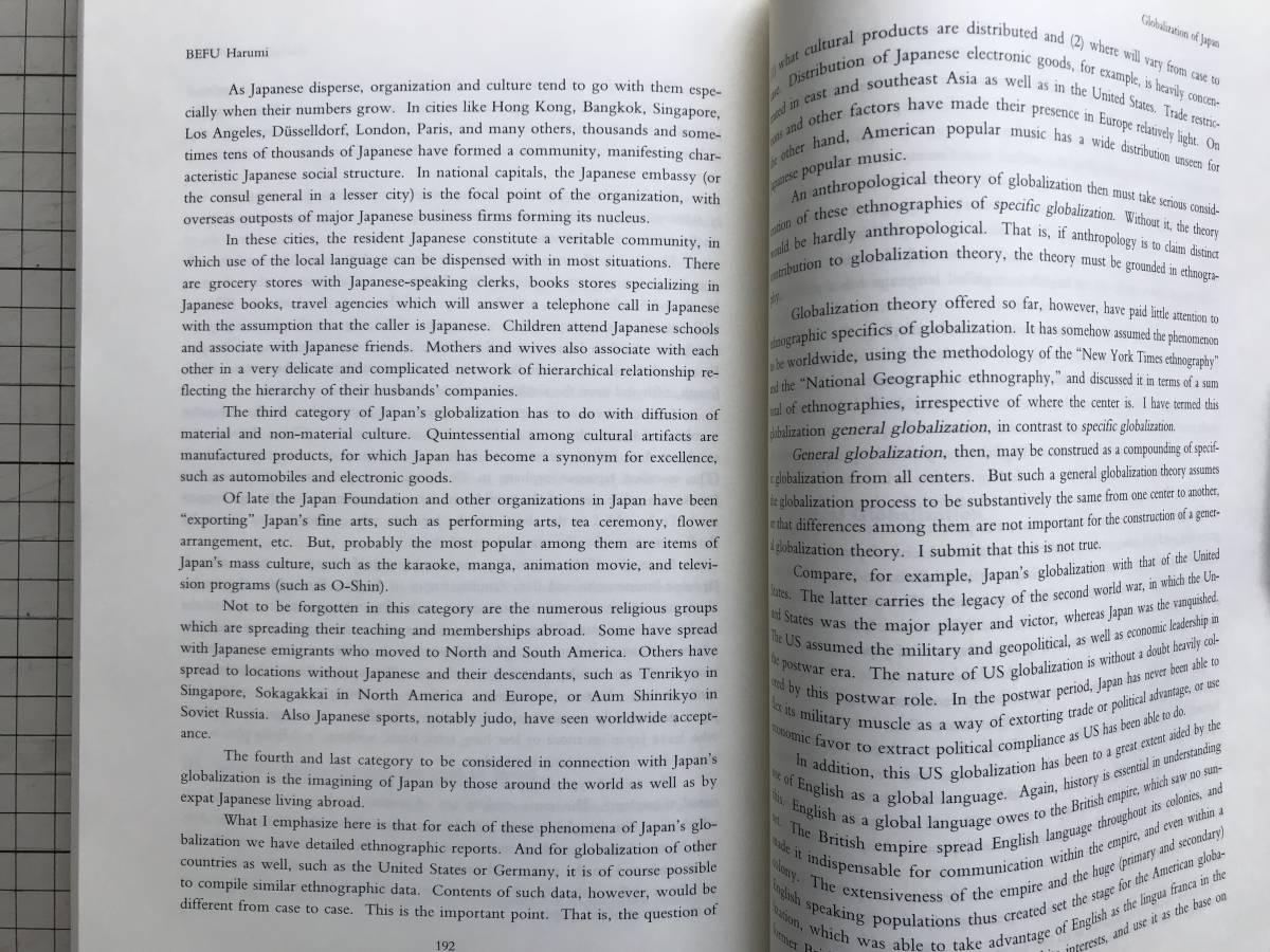 『Japan in a Comparative Perspective 国際シンポジウム第12集』SONODA Hidehiro S.N.EISENSTADT 国際日本文化研究センター 1999年 05222_画像8