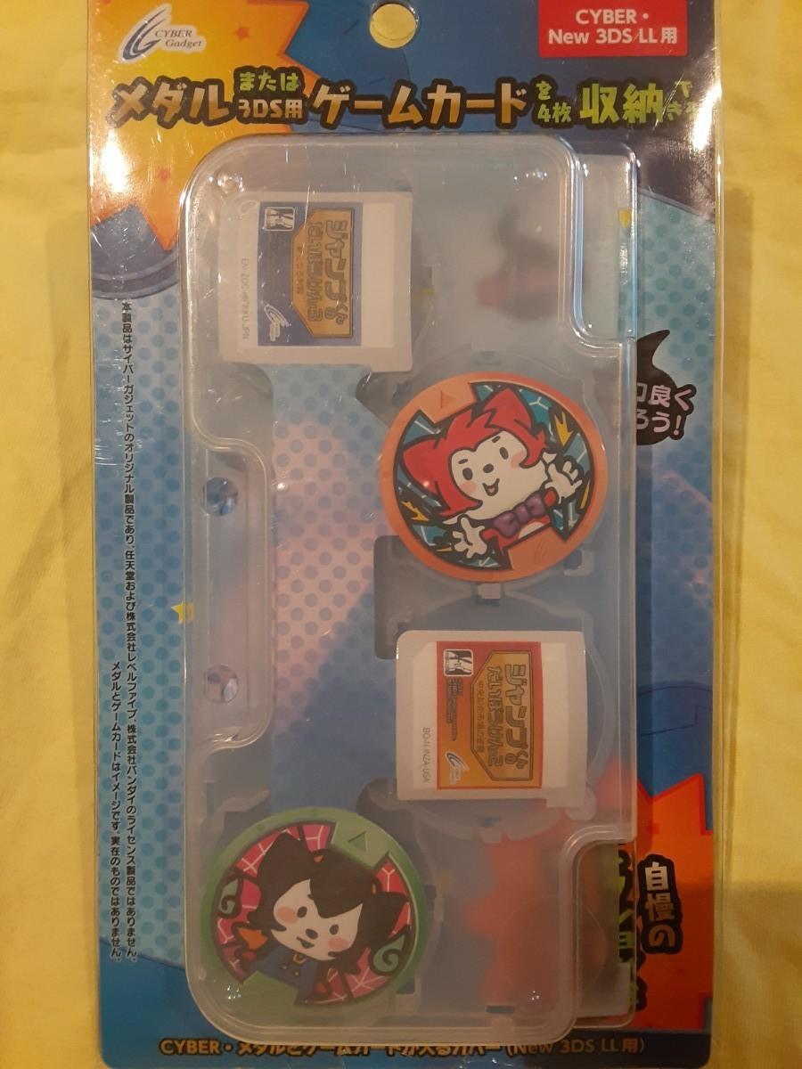New 3DS LL ジャンプくんのだいぼうけん2 ニンテンドー 任天堂