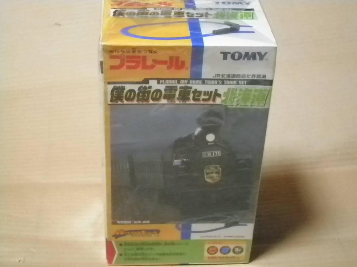 TOMY 僕の街の電車セット 北海道 未使用品_画像1