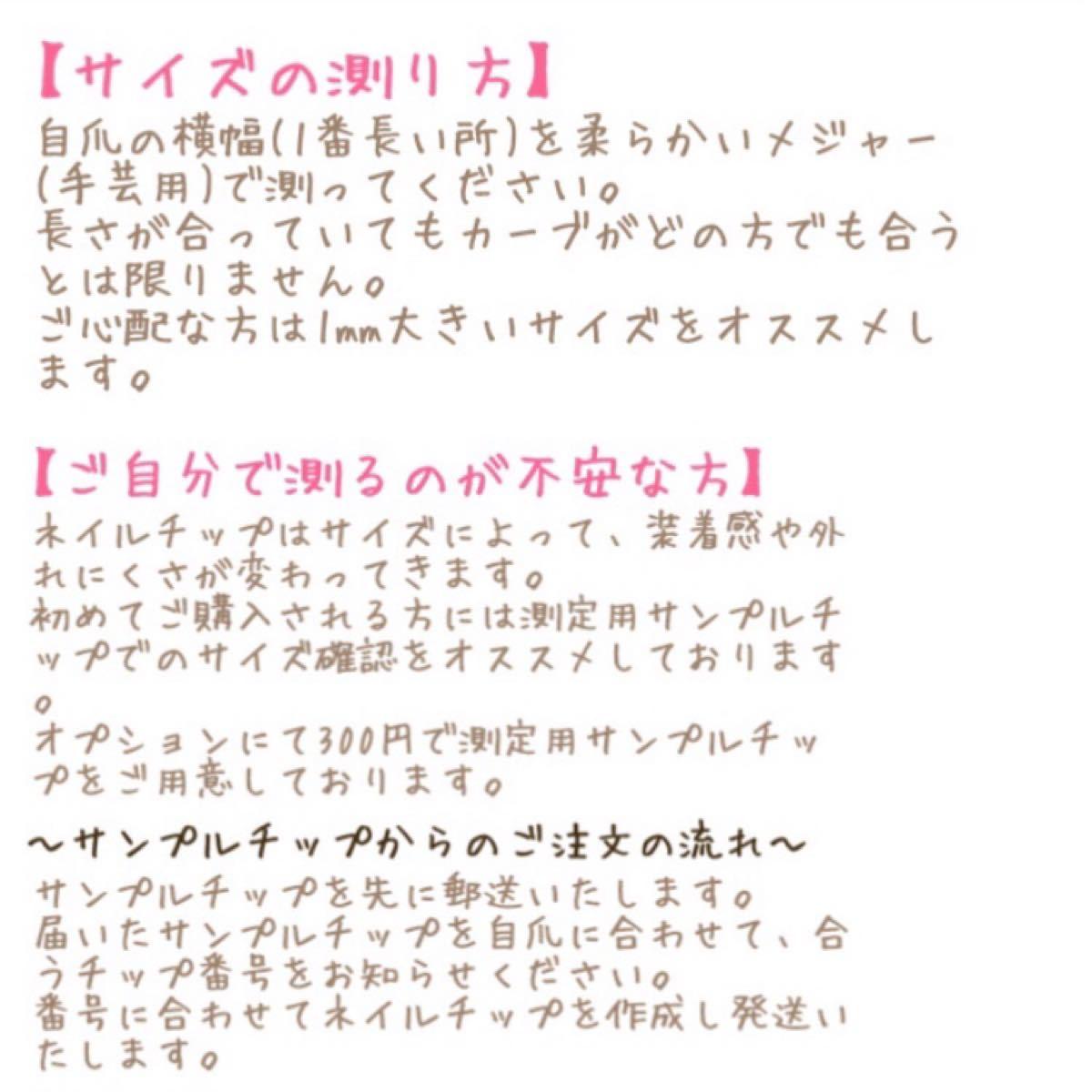 ネイルチップ No.6 シンプル ワンカラー ピンク ベージュ チェーンネイル