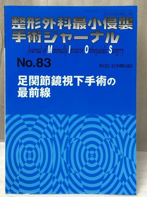 足関節鏡視下手術の最前線 No.83 整形外科最小侵襲手術ジャーナル 熊井 司_画像1