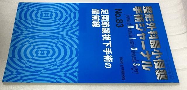 足関節鏡視下手術の最前線 No.83 整形外科最小侵襲手術ジャーナル 熊井 司_画像3