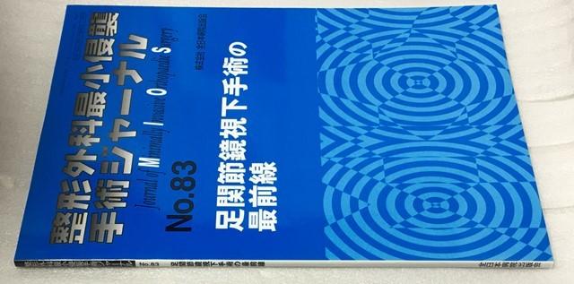 足関節鏡視下手術の最前線 No.83 整形外科最小侵襲手術ジャーナル 熊井 司_画像4