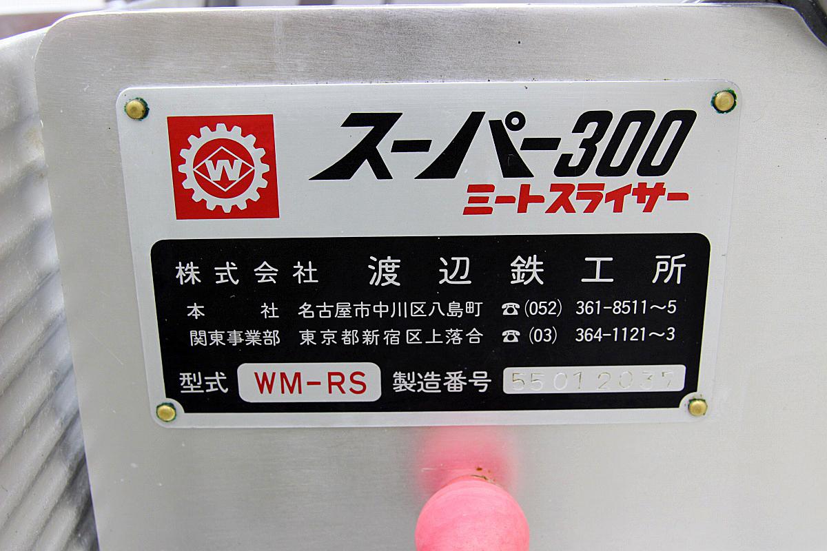 渡辺鉄工 業務用 ミートスライサー 動力 精肉 プロ用 整備品 三相200V スーパー300 WM-RS 検:南常_画像5