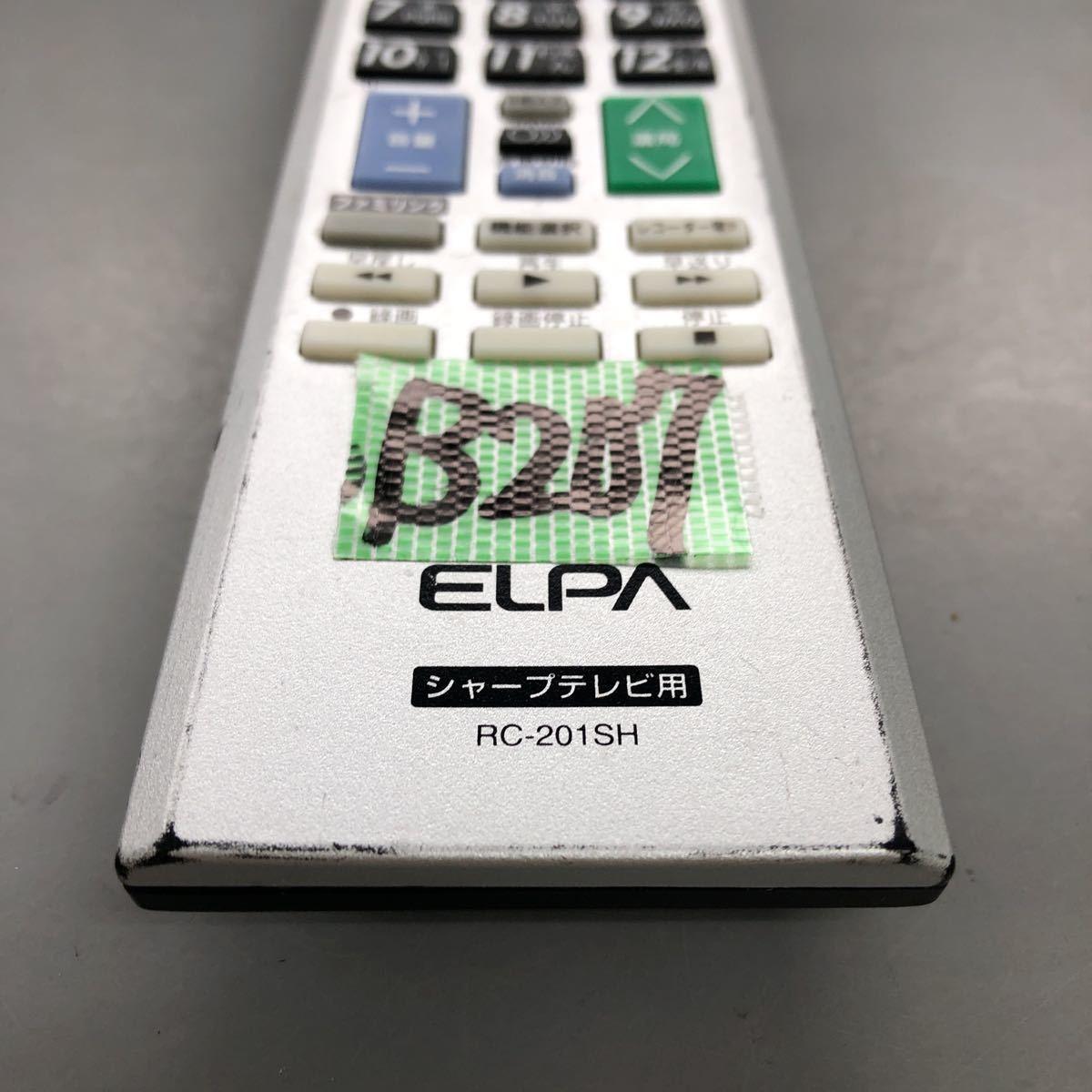(B207)送料無料 ELPA シャープテレビ用 リモコン RC-201SH_画像2