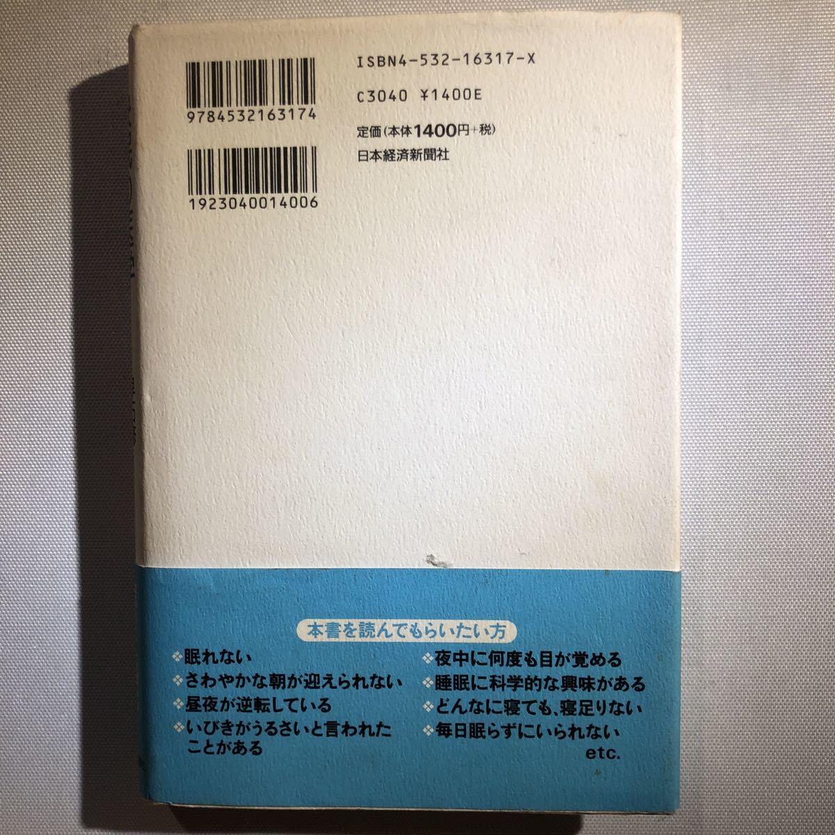 [送料無料] 中古品 単行本 快眠の医学 著:早石修・井上昌次郎_画像2