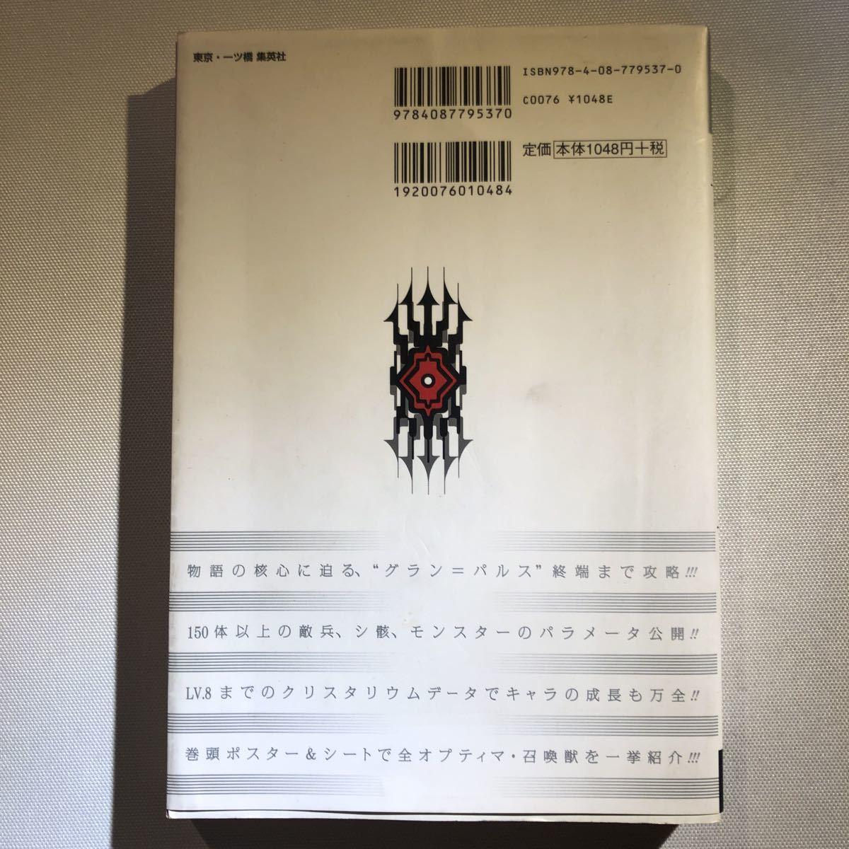 [送料無料] 中古品 ゲーム攻略本 ファイナルファンタジー13 ライトニングマスターガイド