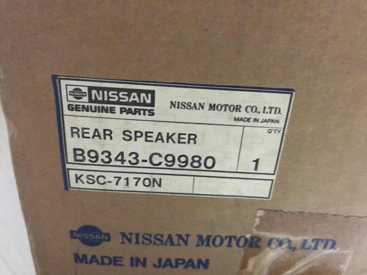 旧車 ケンウッド リアスピーカー 日産純正品 当時物デッドストック 未使用品 KENWOOD KSC-7170 _画像8