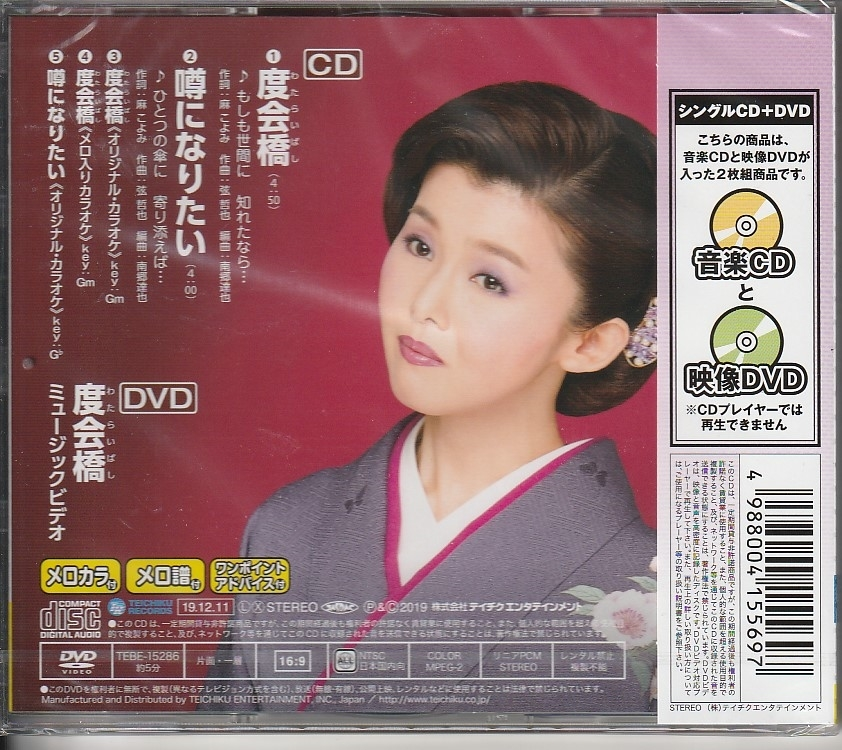 小桜舞子さん 「度会橋」 DVD付きシングルCD 未使用・未開封_画像2