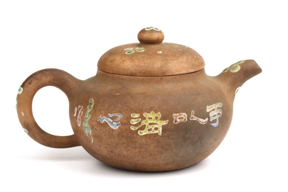 【春】唐物白泥大急須 ⑧ 紫砂壺朱泥水注煎茶宜興中国茶壺 S-82