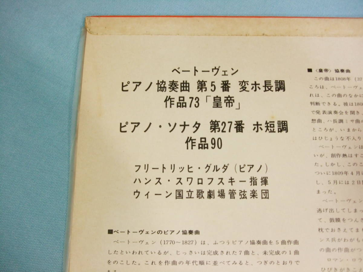 [LP] ベートーヴェン / ピアノ協奏曲 第5番 変ホ長調 作品73 皇帝 他_画像3